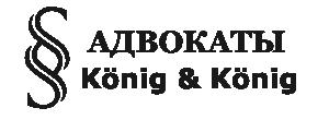 Русскоязычные адвокаты Кениг в германии